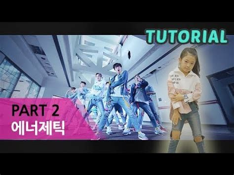 tutorial dance one more night 나하은 워너원 wanna one 에너제틱 energetic 튜토리얼 파트 2 dance