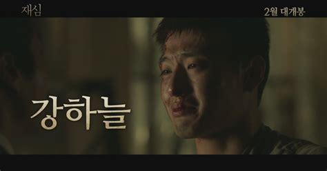 film action korea 2017 new trial korean movie 2017 korean movie hd izlesene com