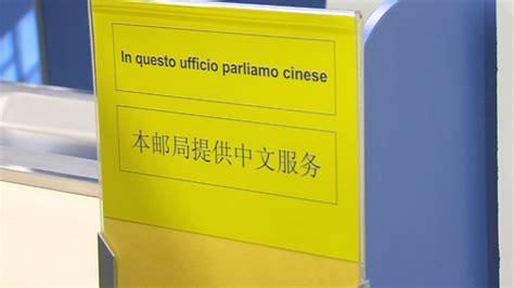 ufficio postale prato apre il primo ufficio postale per cinesi 232 polemica tv