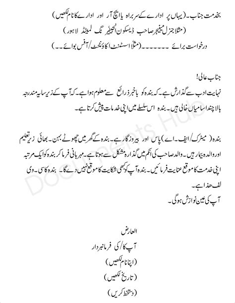 pattern of writing letter in urdu job application format in urdu documentshub com