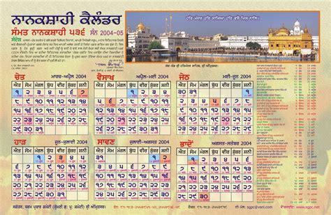 punjabi calendar 2016 calendar template 2016