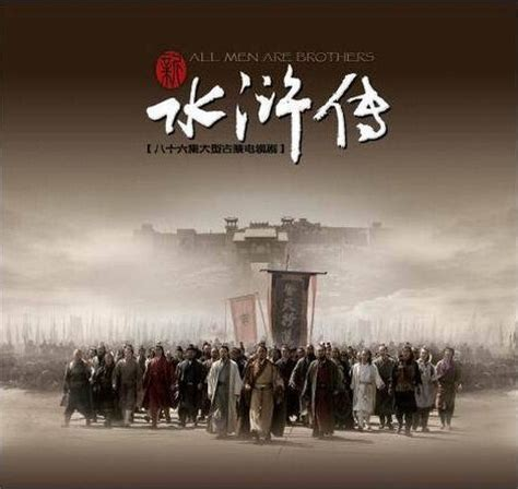 chinese film water margin hu dong movies chinese movies