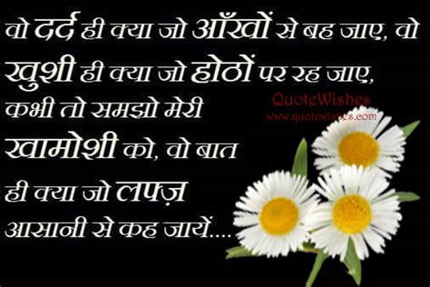 hindi friendship shayari in english new fashions
