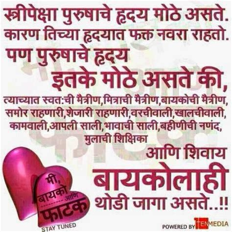 Fb Status Quotes About Life In Marathi