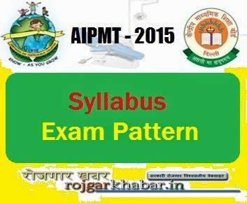 pattern of aipmt test aipmt 2015 syllabus exam pattern download aipmt syllabus 2015