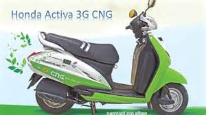 Honda Activa Delhi Price 2017 Honda Activa Cng Scooter Scooty Price Photos