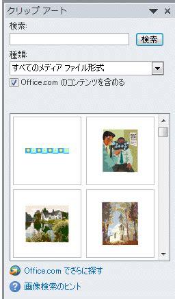 word 2010 clipart word2010で変更されたクリップアートの機能 word ワード 2010基本講座