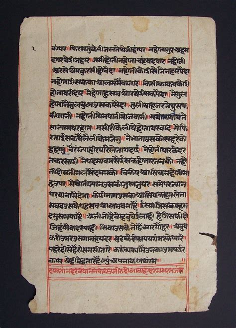 What Is Used To Make Paper - vedic sanskrit