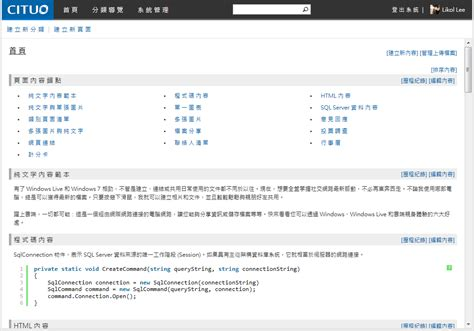 likol lee 內容管理系統 版面範本 content management system