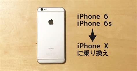 iphone 6 iphone 6sからiphone xに乗り換える人はどれくらい変化があるのか delaymania