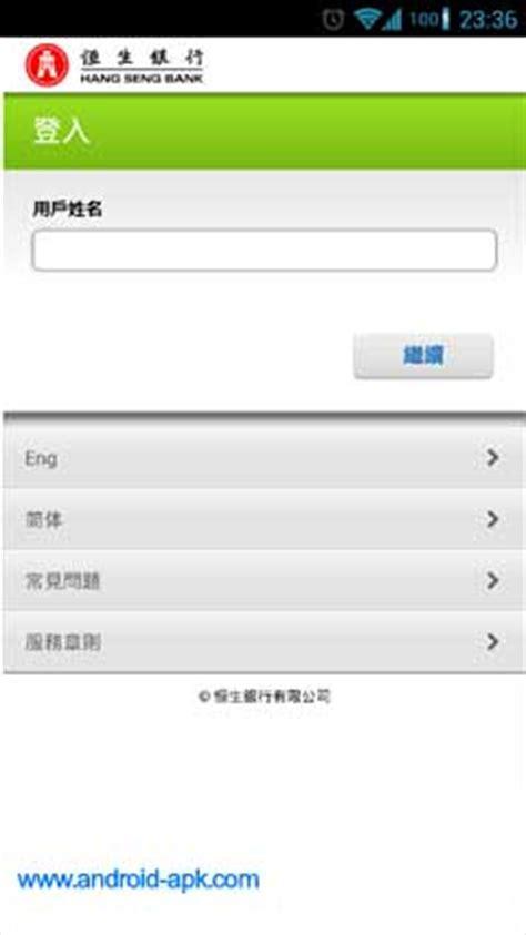 hang seng bank login 恒生流動應用程式 android apk