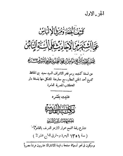 Azan Hazrat Bilal   Livro grátis