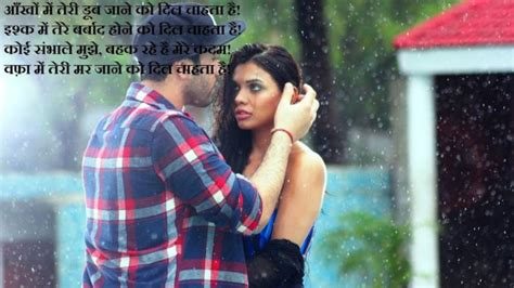 couple wallpaper with rain love shayari images 2017 in hindi english best