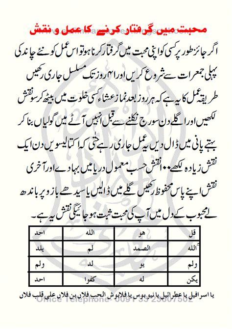 Letter Likhne Ka Tarika In Urdu 禔 綷 Spiritual Care 0091 33 23607502 Mohhabat Me N Giraftar Karne Ka Amal O Naqsh