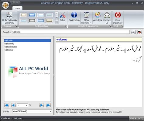 english to urdu dictionary free download for pc full version software softonic english to english dictionary for pc free download