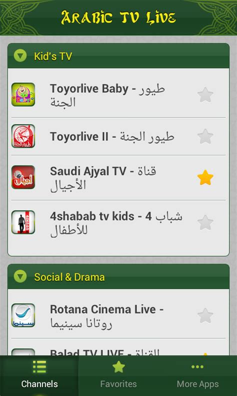 free tv apps for android phones arabic tv live free android app android freeware