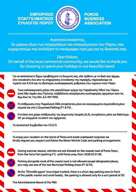 motor vehicle code motor vehicle code and parking arrangements in poros