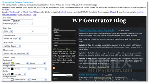 wordpress theme generator español 所見即所得的 wordpress theme 產生器 重灌狂人