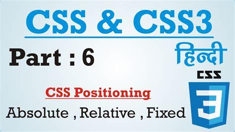 css tutorial video in urdu css css3 tutorial in hindi urdu part 6 positioning