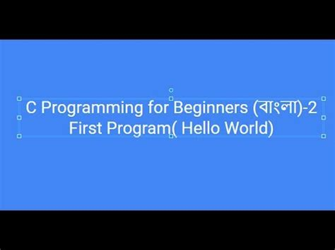 programming c tutorial beginners c programming tutorial for beginners ব ল 2 first