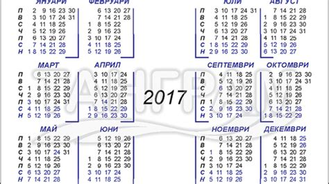 Mba 1 Deadline 2017 2018 by календар 2018 2017 Calendar Printable For Free