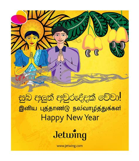 Sinhala And Tamil New Year Essay by An Essay About Sinhala And Tamil New Year College Paper