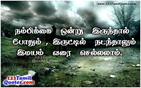 quotes in tamil quotesgram quotes in tamil cinema quotesgram