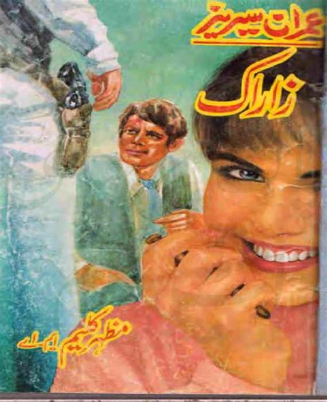 imran series reading section zaraak 171 mazhar kaleem 171 imran series 171 reading section