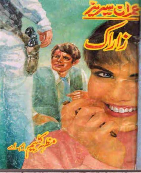 imran series reading section zaraak 171 mazhar kaleem 171 imran series 171 reading section