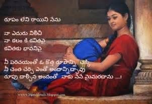 Love Break Letters Telugu heart touching love messages in telugu legendary quotes