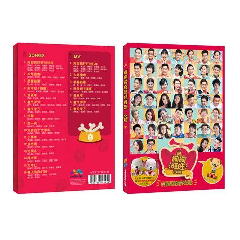 mediacorp new year zodiac agogo 阿狗狗旺旺过好年 lny album 2018 thumbdrive poh