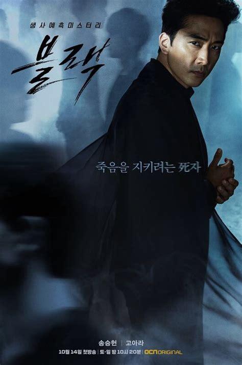 black korea 187 black 187 korean drama