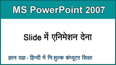 powerpoint tutorial in hindi tutorial powerpoint 2007 2010 den folienmaster verwenden