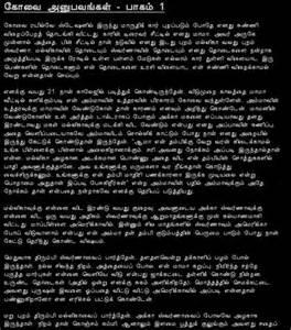 Tamil kama kathai 2013 latest tamil kama kathai kovai akka