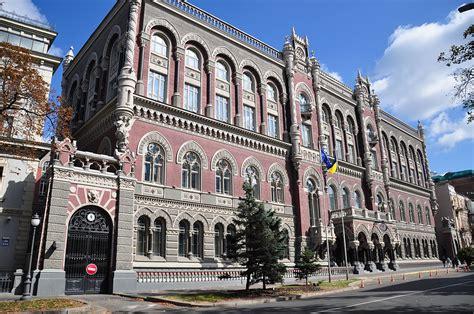 banco n banco nacional de ucrania la enciclopedia libre