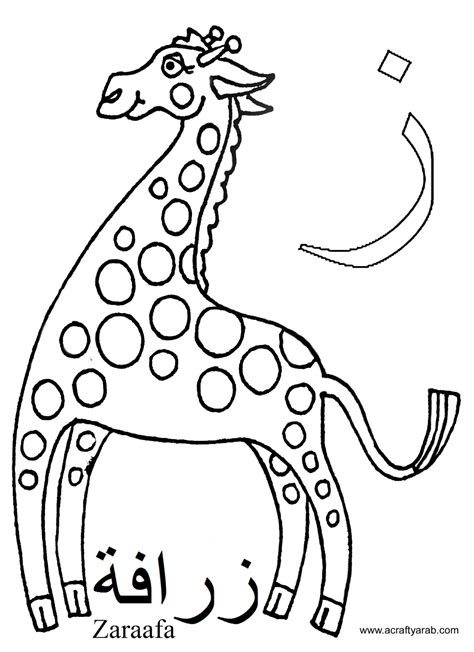 coloring pages arabic alphabet a crafty arab arabic alphabet coloring pages zayn is