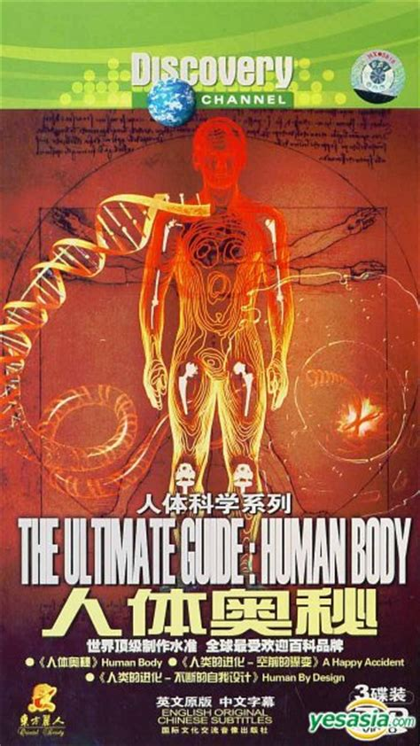 Yesasia Discovery Channel The Ultimate Guide Human