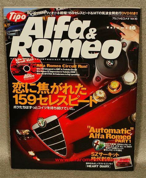 16 and with volume 1 books japanese book alfa and romeo vol 16 20 171 alfa romeo