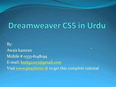 dreamweaver video tutorial in urdu maxresdefault jpg