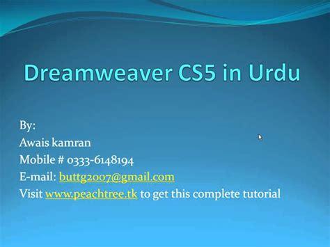 dreamweaver tutorial urdu maxresdefault jpg
