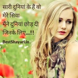image with sayri facebook shayari download hindi shayari life shayari