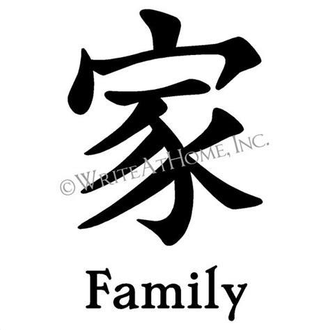 kanji tattoo symbols family family chinese character family quot chinese character