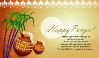Pongal maatupongal greetings 2013 tamil
