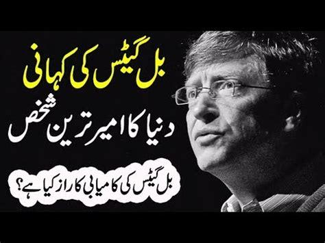 biography of bill gates in urdu biography of bill gates bill gates ki zindagi ki khani