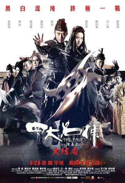 film action mandarin subtitle indonesia the four final battle 2014 nonton movie ganool nonton