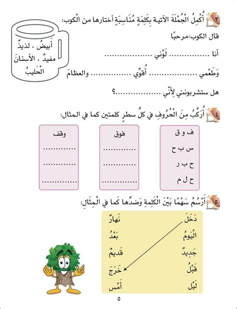sle page 3 from 1st grade part 2 learning arabic
