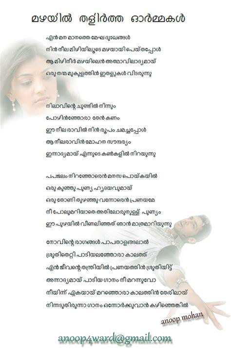 poem lyrics malayalam poems lyrics advicemaxi
