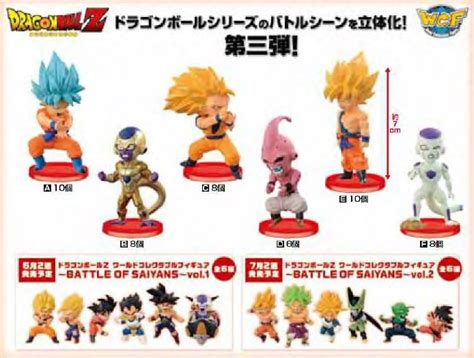 Wcf Battle Of Saiyan Vol 4 Goku omocha house