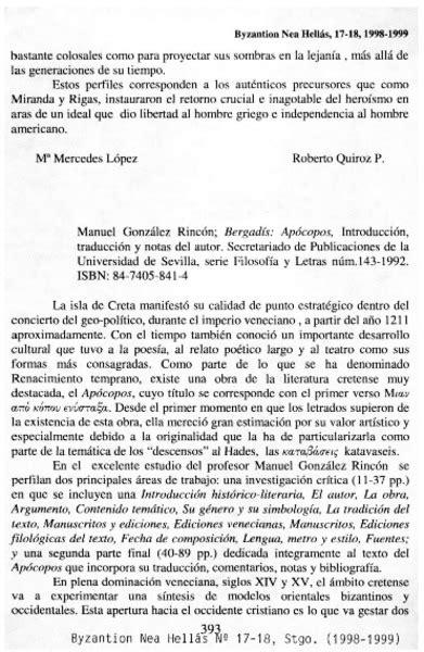 libro desde lejos asuntos colombianos presentada segunda edici 243 n del libro quot desde lejos para siempre quot art 237 culo biblioteca