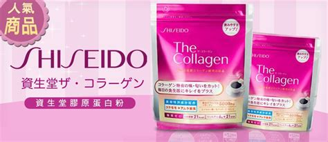 Shiseido The Collagen Powder 126g For 21 Days shiseido the collagen powder 126g for 21days miss lie